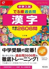 中学入試 でる順過去問 漢字 合格への2606問